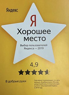 Yandex Goodhands Rating